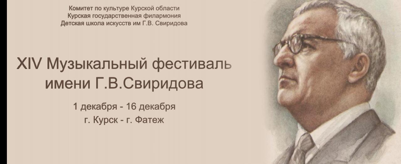 sviridov2