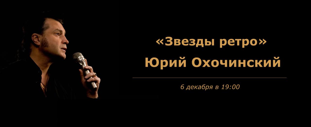ohochinskii