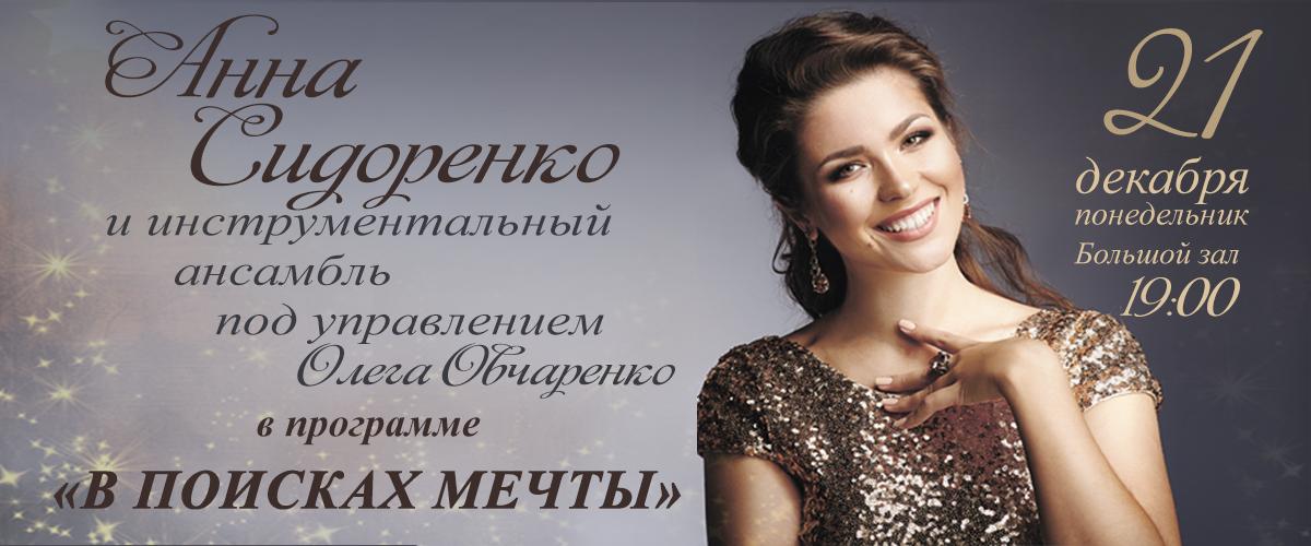 сайт сидоренко1