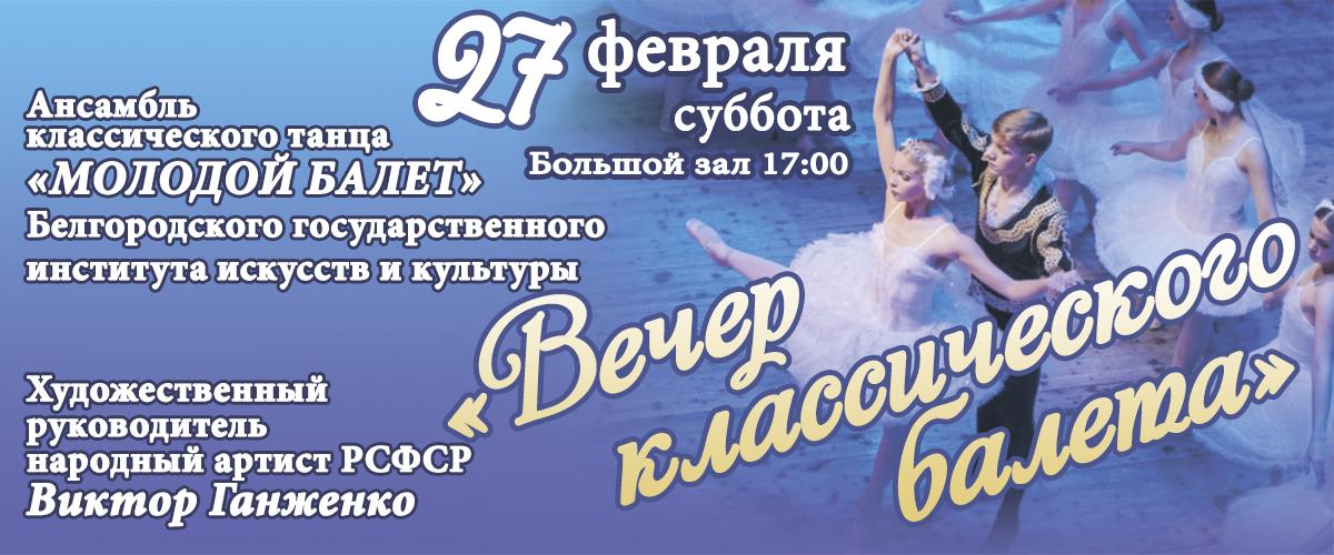 балет сайт1