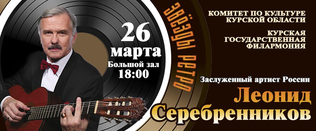серебренников сайт1