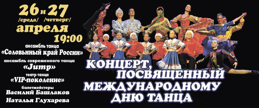 сайт танцы3 апрель 17