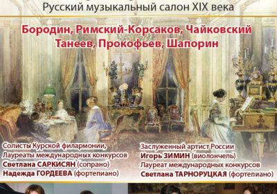 Москва. Измайлово. «И в шутку, и всерьёз»  Русский музыкальный салон XIX века
