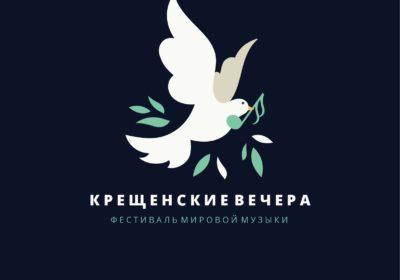 Братья Ивановы представляют Крещенские вечера в Курске