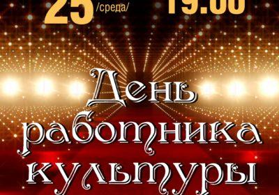 Концерт, посвященный Дню работника культуры!
