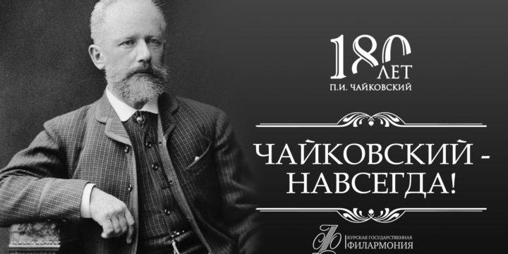 Новый проект Курской государственной филармонии «Чайковский-навсегда!»