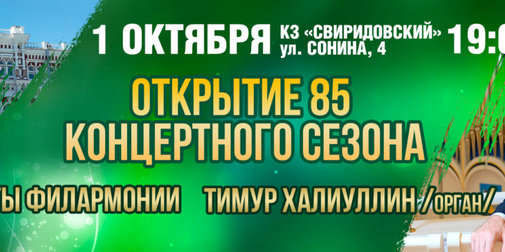 Курская государственная филармония открывает 85-й концертный сезон!