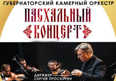 Концерт Губернаторского камерного оркестра