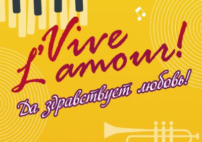 Vive l'amour/Да здравствует любовь!