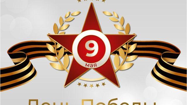 Поздравляем с Днём Победы в Великой Отечественной войне!