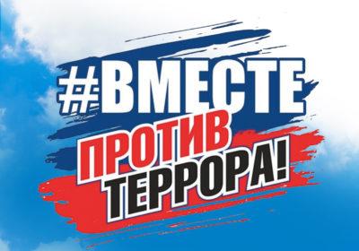 Всероссийская акция «Вместе против террора»